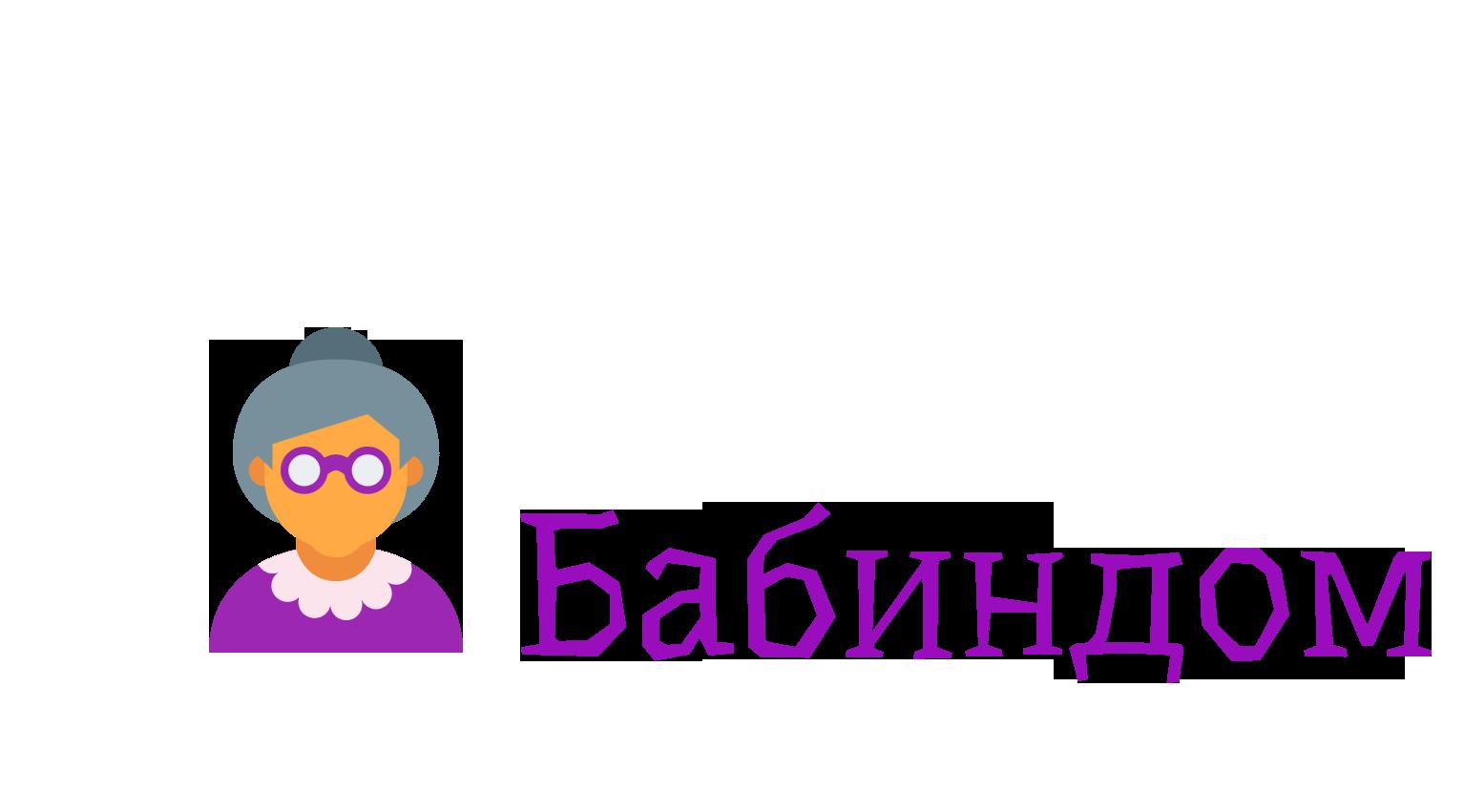 Babindom